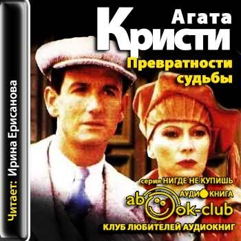 "Агата Кристи ""Превратности судьбы"""