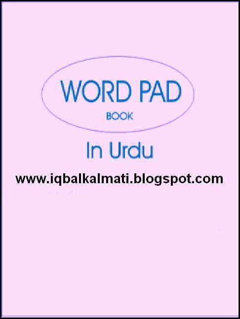 Microsoft Wordpad Tutorial in Urdu Free Urdu Book in PDF