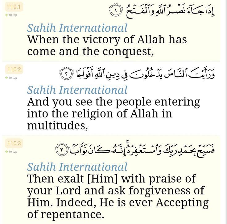 Quran surah An-Nasr ( 110 ) complete surah