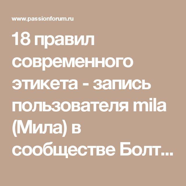 18 правил современного этикета - запись пользователя mila (Мила) в сообществе Болталка в категории Разговоры на любые темы