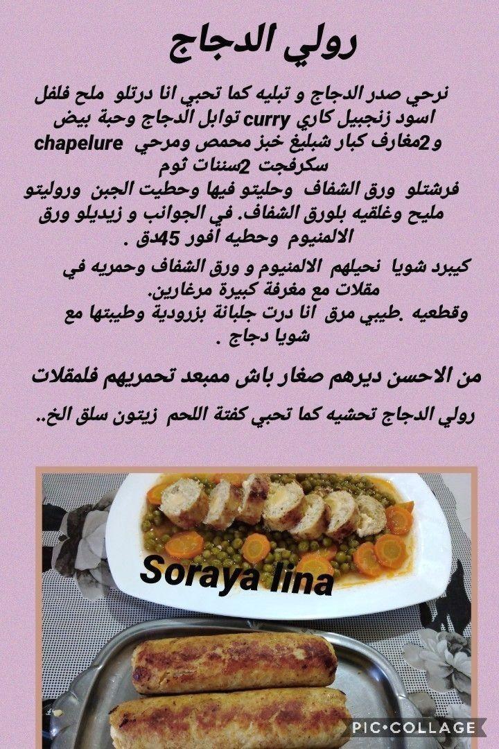 رولي الدجاج بلجبن Chicken Wrap Cheese Soraya Lina Cooking Recipes Cooking Recipes