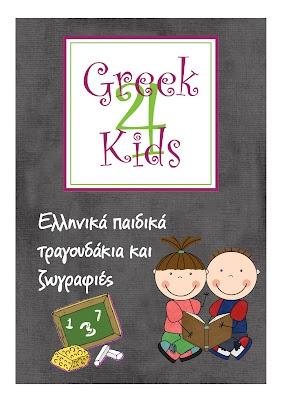 Greek4Kids: Greek Nursery Rhymes Booklet! Review coming soon on the blog!