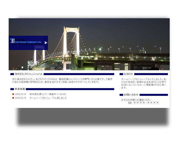 メイン画像上に配置したボタンをクリックすると、メインメニューがスライドして表示されるデザイン。