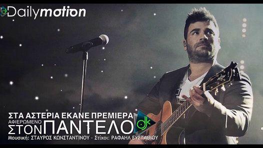 Με μια κίνηση αγάπης ο Κύπριος τραγουδιστής Σταύρος Κωνσταντίνου πήρε την απόφαση να κάνει τραγούδι την ζωή του Παντελή Παντελίδη! Ο συγκλονιστικός στίχος του Ραφαήλ Ευσταθίου που δόθηκε στον ταλαντούχο καλλιτέχνη ήταν η αφορμή του τραγουδιού που κυκλοφόρησε στο Youtube πριν από λίγες ημέρες! Ένα τραγούδι προς τιμήν του αθάνατου τραγουδιστή που από την πρώτη στιγμή κέρδισε την αγάπη και την επιβράβευση του κόσμου! Ακούστε το ανατριχιαστικό τραγούδι που σε πολύ λίγες ώρες έγινε viral και το…