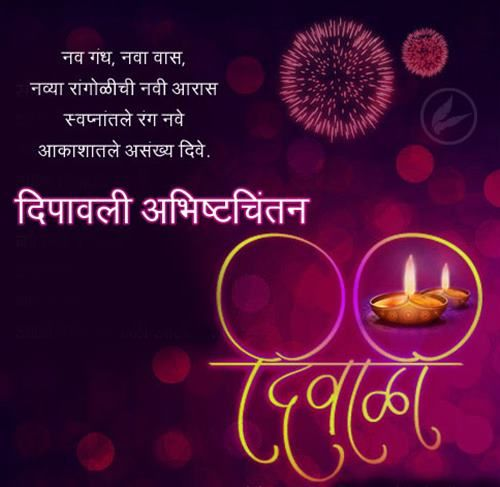 diwali wishes in marathi, diwali messages in marathi, diwali greetings in marathi:- Hello guys we already posted  Diwali Wishes, Greetings...