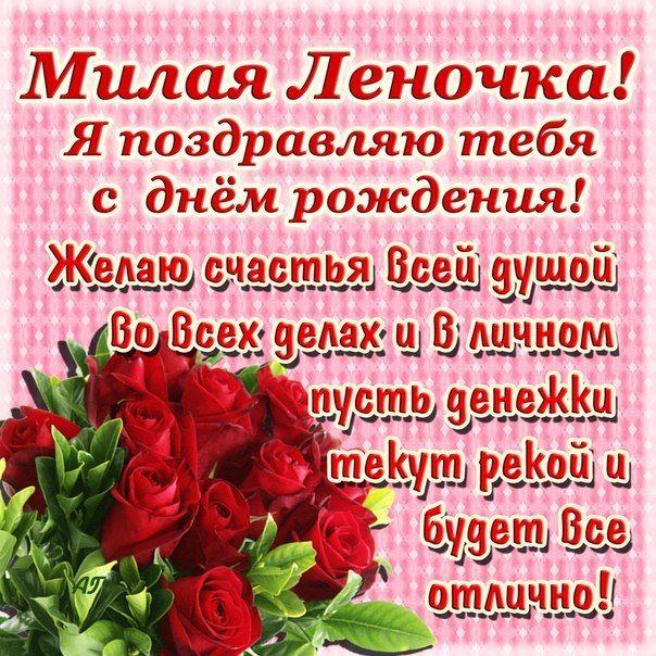 pozdravlenie-s-dnem-rozhdeniya-lenochka-otkritki foto 7