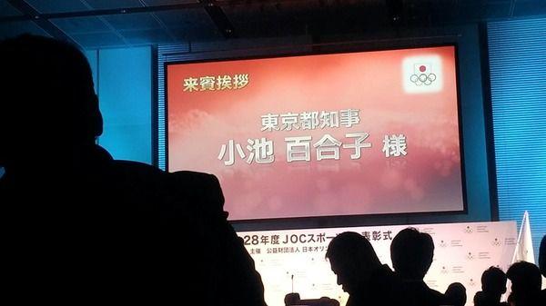 小池百合子都知事、JOCスポーツ賞表彰式に出席「記録と記憶に残るようなオリンピック・パラリンピックになるよう、東京都も努力したい」