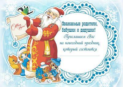 Играем до школы: Приглашение на новогоднюю ёлку, утренник в детский...