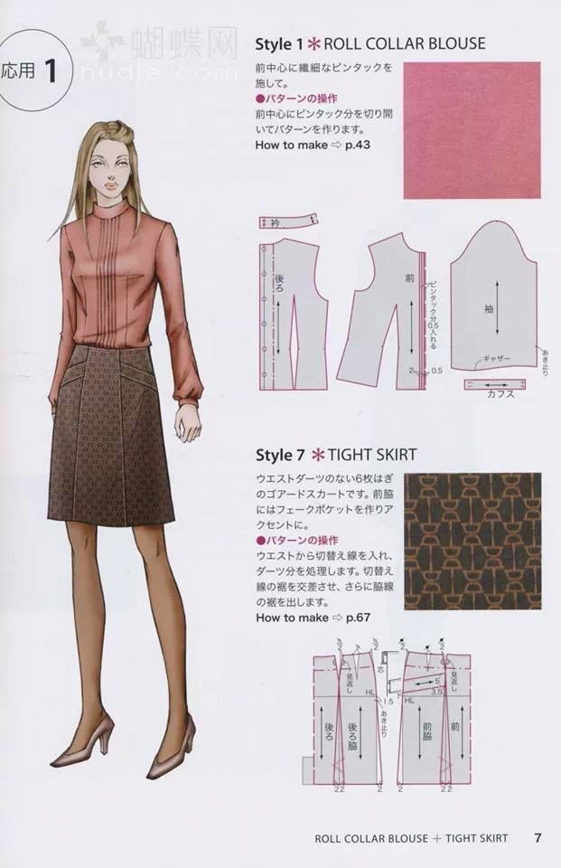 Roll collar blouse + tight skirt sewing patterns.