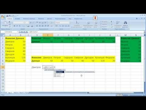 Секреты Excel 2007: Формулы Перевёртыши - YouTube