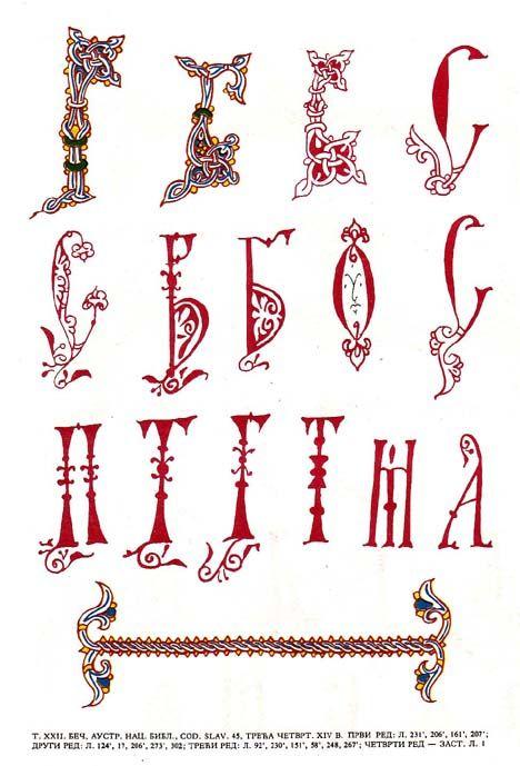 28 Rukopisna slova.jpg (468×689)