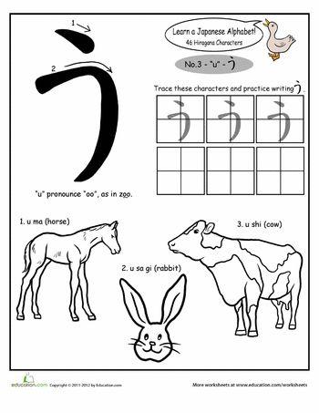 Hiragana Alphabet: