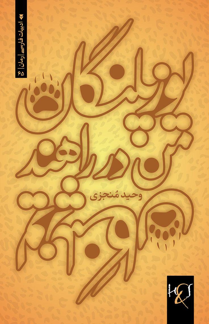 Leopard Vector Graphics - Download Free Vector Art, Stock ... |Iranian Cheetah Vector