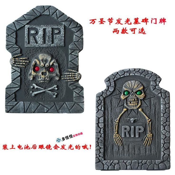 Halloween supplies ktv horrors cloth decoration props luminous vocalization tombstone  free shipping