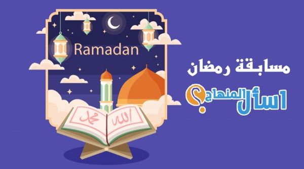 مسابقة رمضان سؤال اليوم 28 4 2020 Ramadan Movie Posters Movies