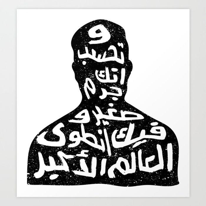 وتحسب انك جرم صغير وفيك انطوى العالم الاكبر Art Print By Reemikins Society6 Word Art Motivational Art Art