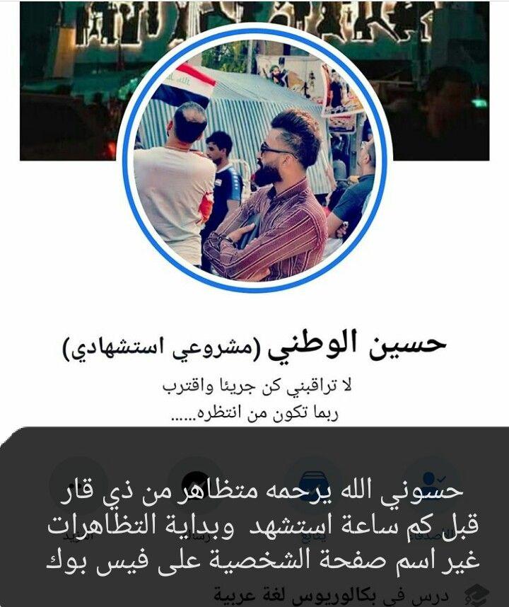 Pin By جمهورية البشير الديمقراطية On Theiraqrevolution Iraqi People Acle Iraqi
