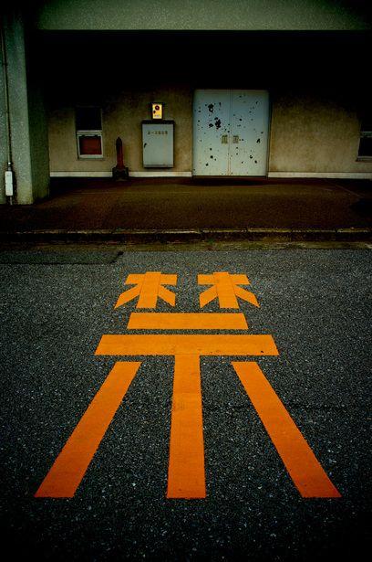 """rue Japonaise, signe """"interdit"""" , orange - gris"""