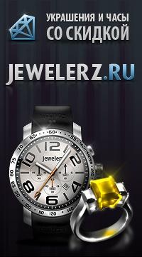 Скидки на ювелирные изделия и часы