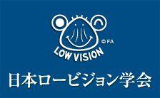 学会紹介 | 日本ロービジョン学会 横の(C)FAは『Fujio Akatsuka』の略 ということは…お前べしやろ!あのかえるのべしやろ!