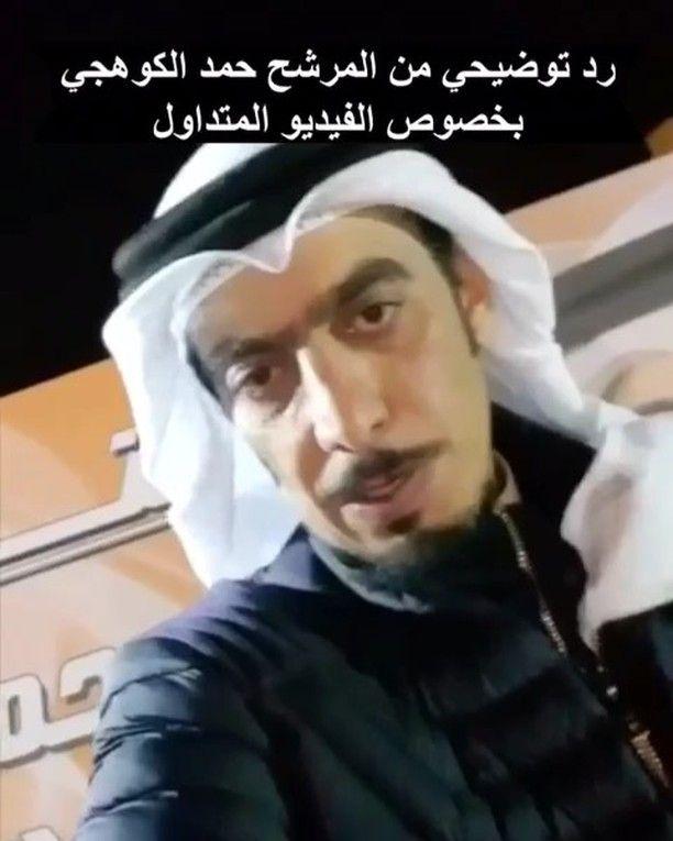 Hamad Alkooheji العين أوسع لك من الدار أخ محمد الحسيني نلبي الواجب أنتم أولا Instagram Video Instagram Fictional Characters