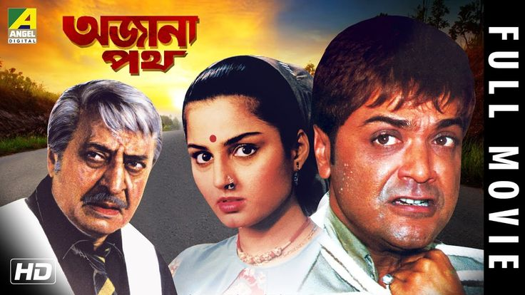 Movie : Ajana Path Gener : Romance Language : Bengali Producer : M. Lal Director : Srinivas Chakraborty Story : Chittaranjan Maity Cinematographer : Nanda Bhattacharya Music Director : Rahul Dev Burman Lyricist  : Mukul Dutta Playback : Asha Bhosle, Amit Kumar Release : 1994  Starcast : Prosenjit, Neeta Puri, Satabdi Roy, Sushma Seth, Pran, Utpal Dutt, Satya Bandyopadhyay, Nirmal Kumar, Tarun Kumar, Shumbhu Bhattacharya, Nani Saha, Shakti Thakur, Master Akshay,Toton Kumar, Tuntun, Mohan…