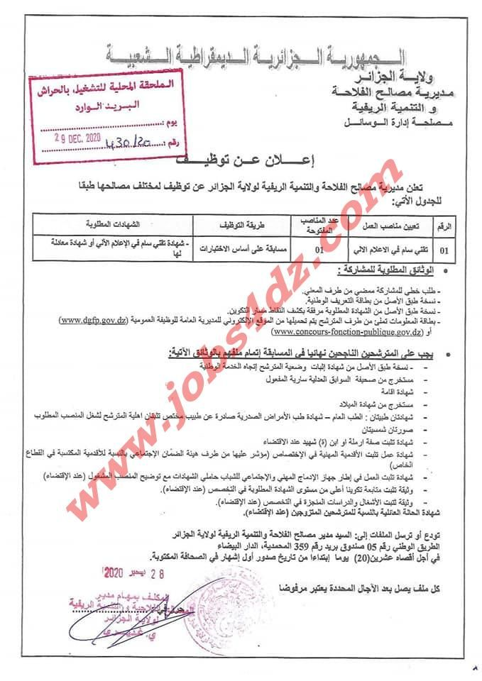 إعلان توظيف بمديرية مصالح الفلاحة و التنمية الريفية للجزائر العاصمة Journal Bullet Journal Personalized Items