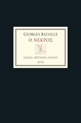 ΕΚΔΟΣΕΙΣ ΑΓΡΑ | AGRA PUBLICATIONS: Δελτίο τύπου | Ο ΝΕΚΡΟΣ του George Bataille με 14 ...