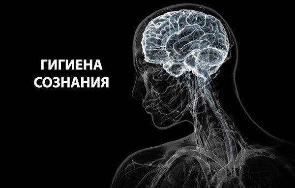 Гигигена сознания ~ Трансерфинг реальности