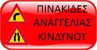 ΠΙΝΑΚΙΔΕΣ ΑΝΑΓΓΕΛΙΑΣ ΚΙΝΔΥΝΟΥ