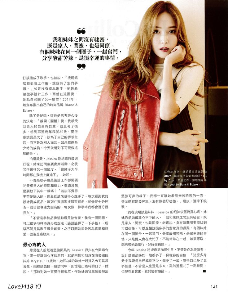 170305 Jessica @ 《marie claire》taiwan  March 2017 掃圖 [LoveJ418]
