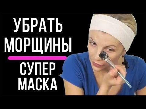 ГЛИЦЕРИН от МОРЩИН на лице - YouTube