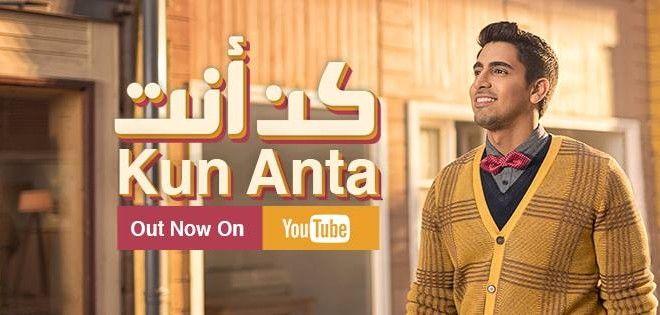 Kun Anta by Humood Alkhudher