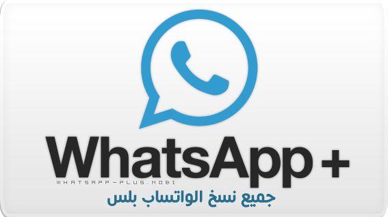 تحميل  واتس اب بلس ابو صدام الرفاعي 2017 Whatsapp plus برابط مباشر  http://www.hanisoft7.com/2017/09/Whatsapp-plus-2017.html