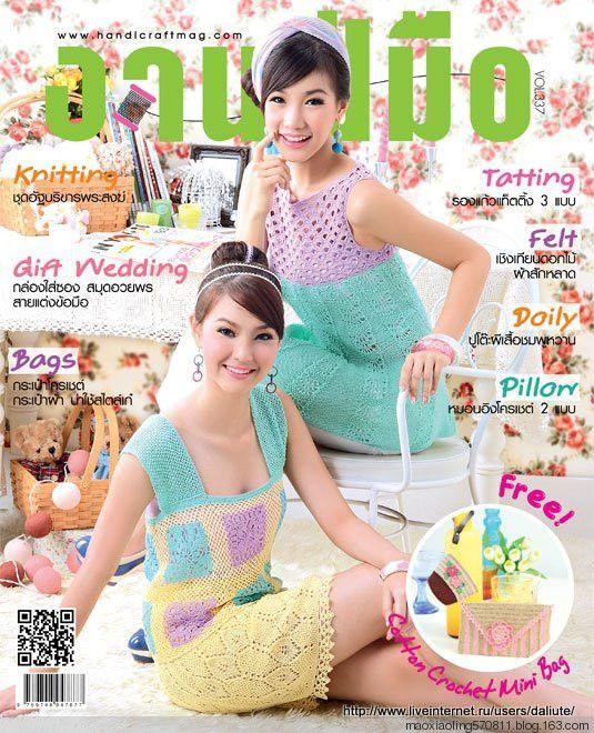 泰国春季模型杂志 - maomao - 我随心动