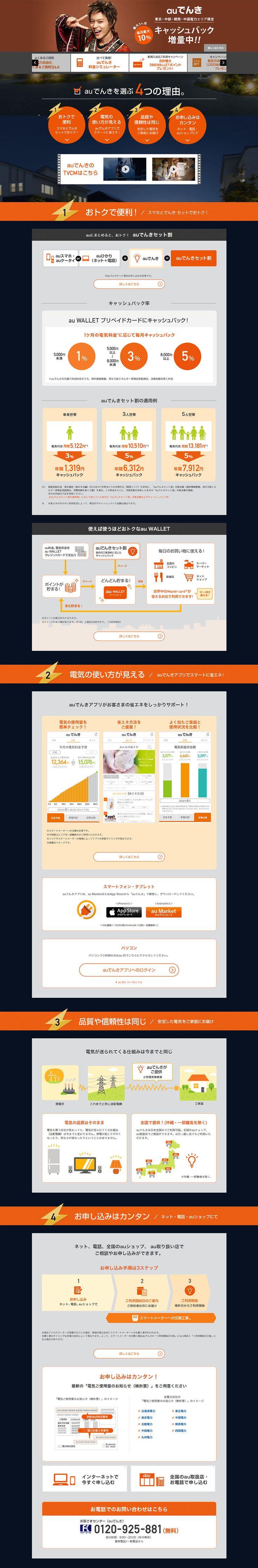 auでんき【家電・パソコン・通信関連】のLPデザイン。WEBデザイナーさん必見!ランディングページのデザイン参考に(シンプル系)