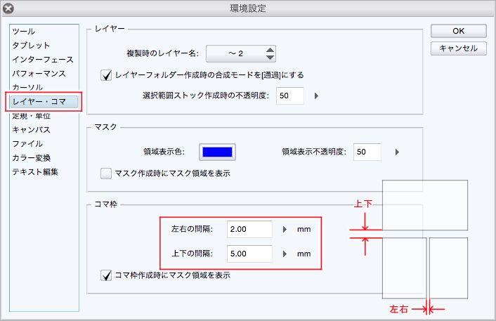 CLIP STUDIO PAINT 最初の環境設定(マンガ用)