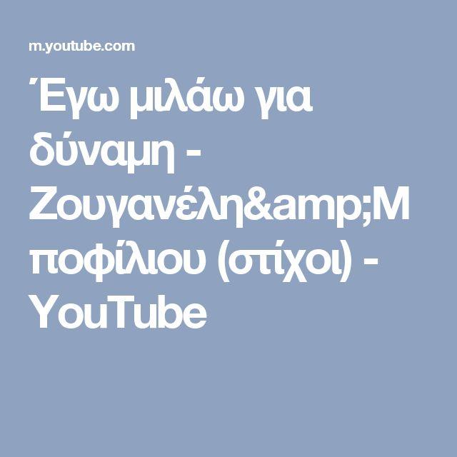 Έγω μιλάω για δύναμη - Ζουγανέλη&Μποφίλιου (στίχοι) - YouTube