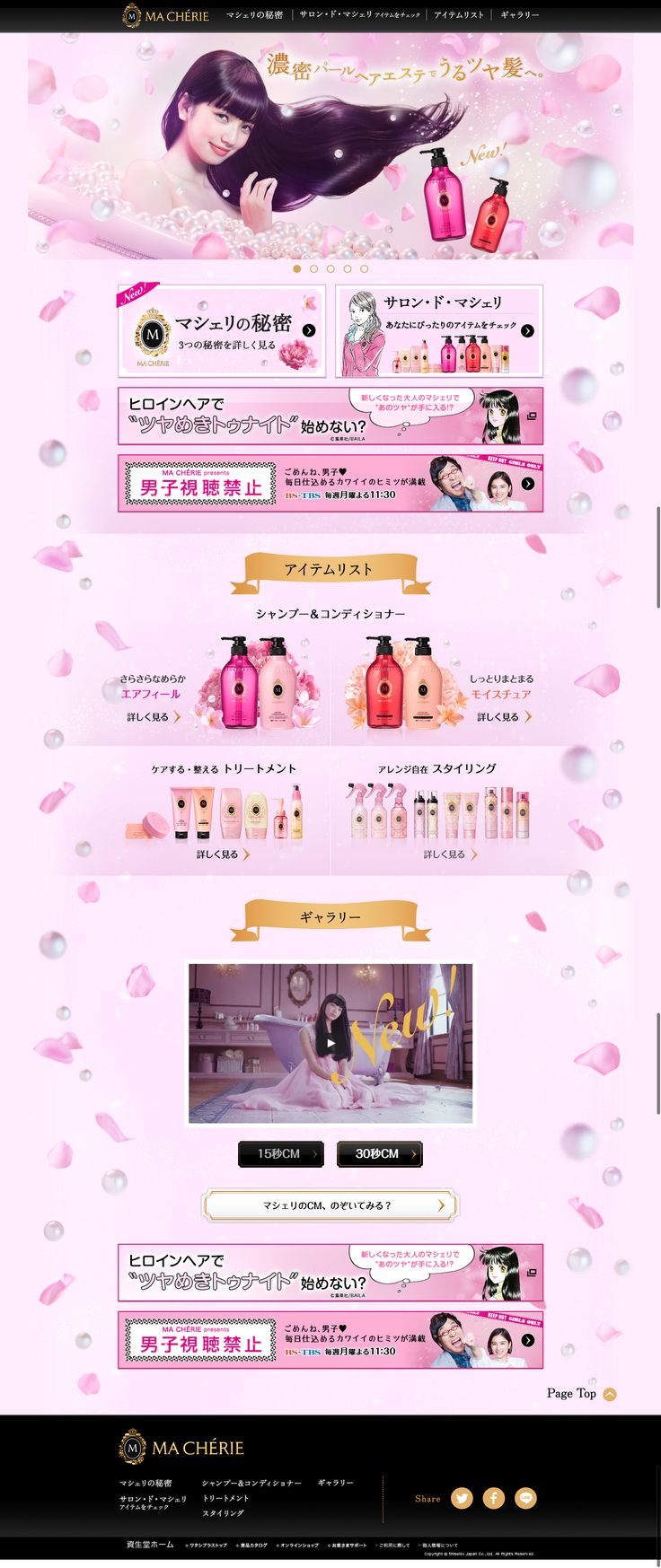 http://www.shiseido.co.jp/macherie/