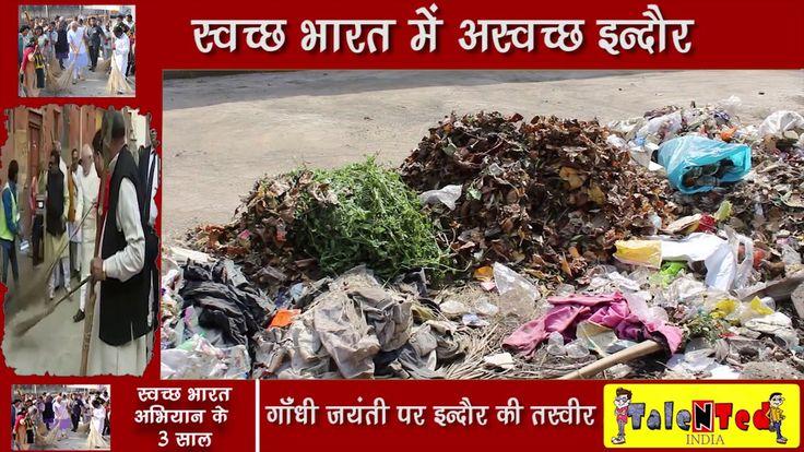 स्वच्छ भारत की एक हकीकत | Talented India News