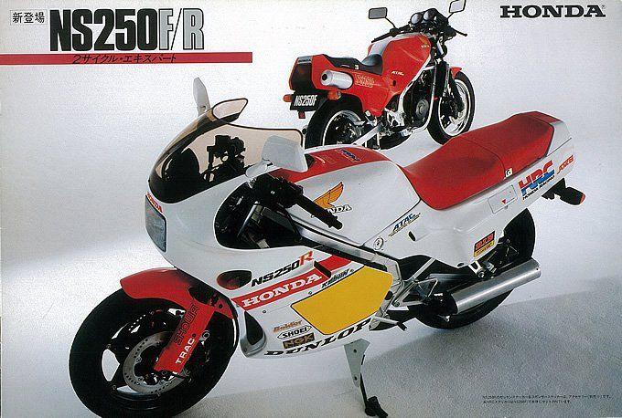 ホンダ NS250F/R(1984)・絶版ミドルバイク   モトRIDE