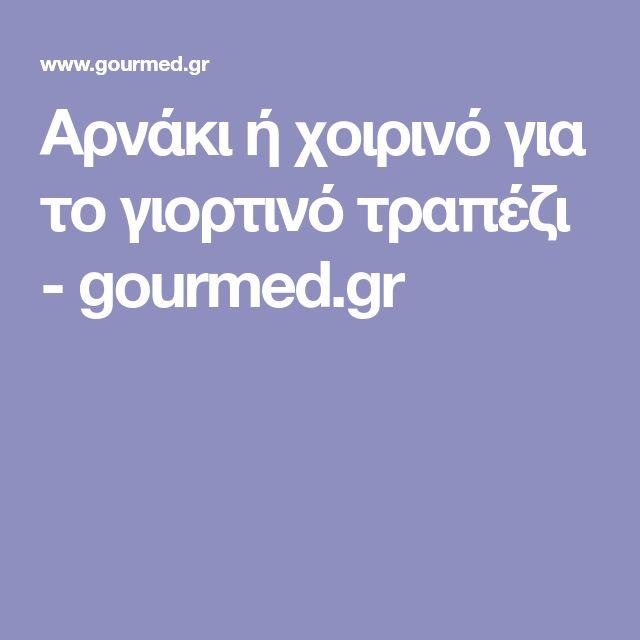 Αρνάκι ή χοιρινό για το γιορτινό τραπέζι - gourmed.gr