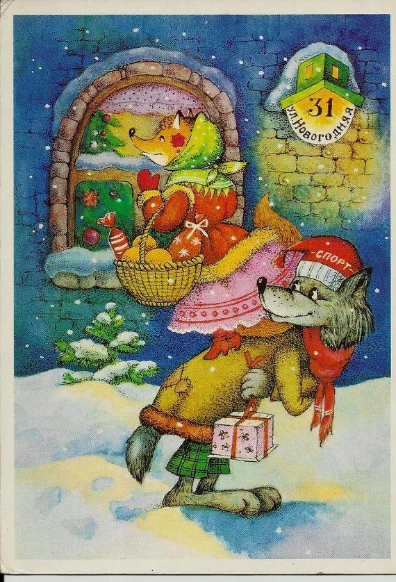 Christmas - Fox and Wolf - Vintage Russian Postcard