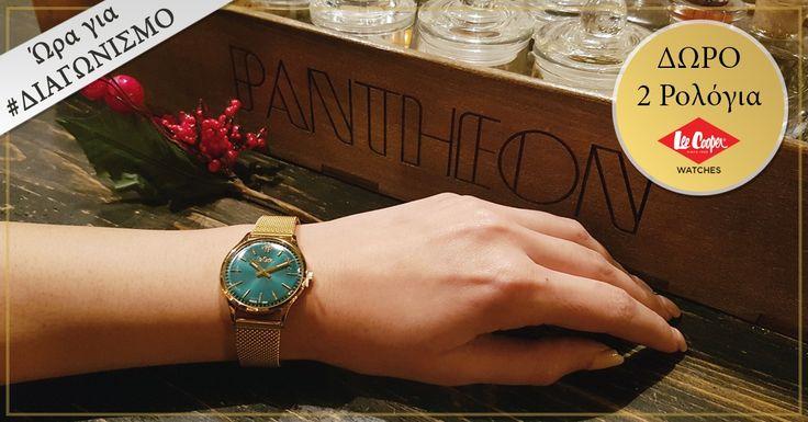 Διαγωνισμός Pantheon Bar με δώρο 4 ρολόγια χειρός Lee Cooper