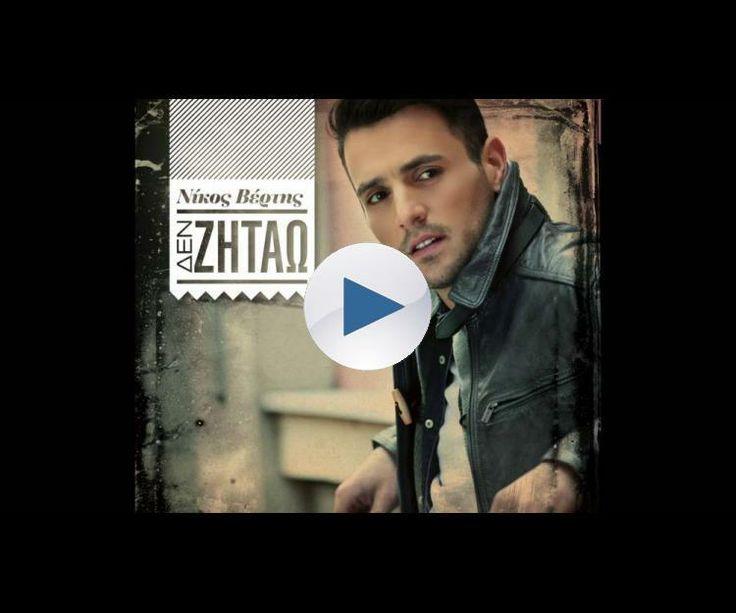 Νίκος Βέρτης - Δεν ζητάω ©Theama / Cobalt 2013 www.nikosvertis.com Μουσική: Γιώργος Γαλανός Στίχοι:...