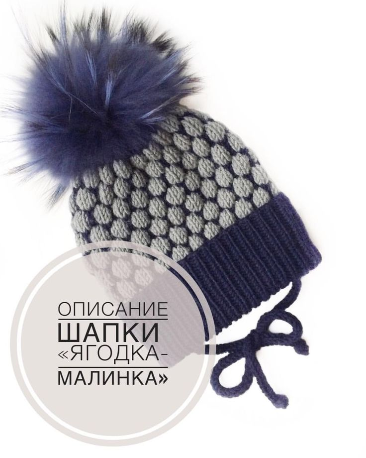 54 отметок «Нравится», 2 комментариев — ВЯЗАНИЕ  МК ❤️ ОПИСАНИЯ (@negor.ova) в Instagram: «Описание шапки с отворотом «Ягодка-малинка». Шапка на весну/осень/зиму (с вязаным подкладом).…»