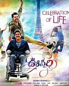 Oopiri 2016 Torrent Full Telugu Movie HDRip MKV Download | newhdmovies.me