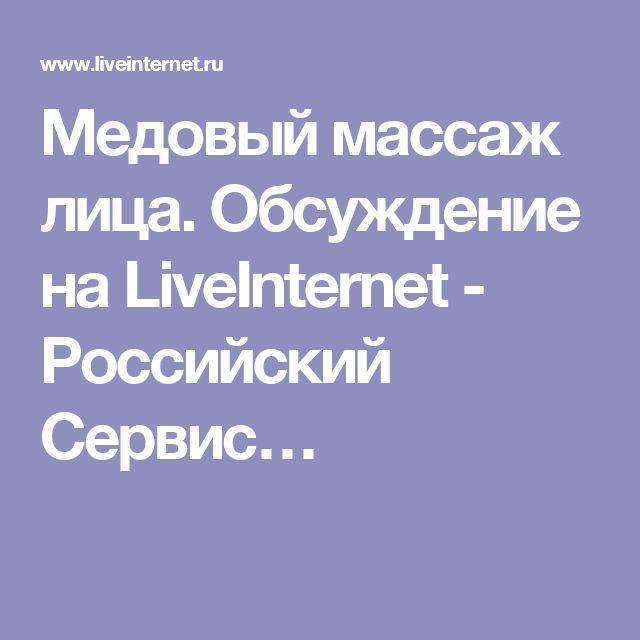 Медовый массаж лица. Обсуждение на LiveInternet - Российский Сервис…