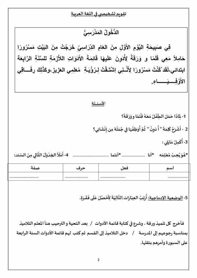 Pin By Wailiiisam On Plans De Maison Arabic Worksheets Math Education