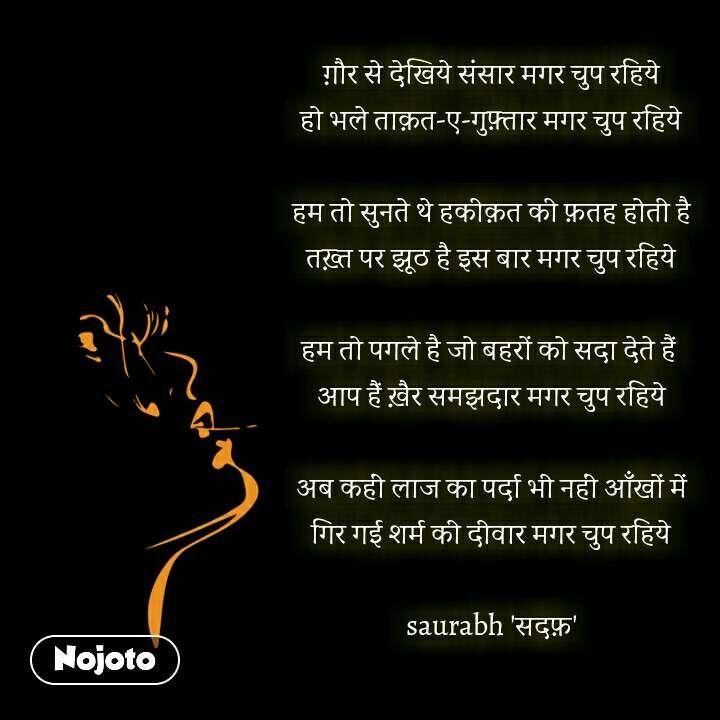 Nojoto India S Largest Storytelling Platform Hindi Quotes Quotes Jokes